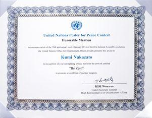 日本の国連加盟60周年記念シリーズ「国連を自分事に」(1)