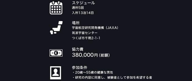 JAXAが一般公募「閉鎖環境に2週間」 報酬は38万円
