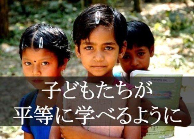 クラウドファンディングでバングラデシュへの教育支援を呼びかけている
