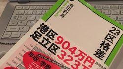 「23区格差」で見事最下位扱いの東京都北区、名称の変更は現実的にありえるか?