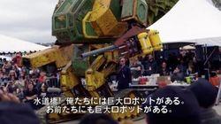 巨大ロボの日米対決が実現か?