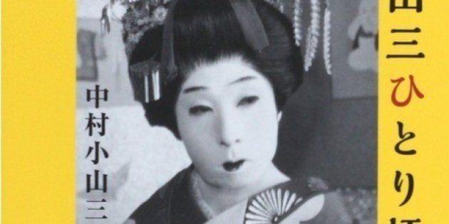 中村小山三さん死去、94歳 現役最高齢の歌舞伎俳優