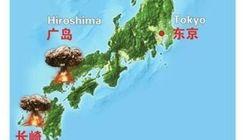 中国紙「重慶青年報」が「キノコ雲」イラストで日本批判