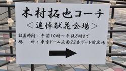 ユーティリティープレーヤー、木村拓也