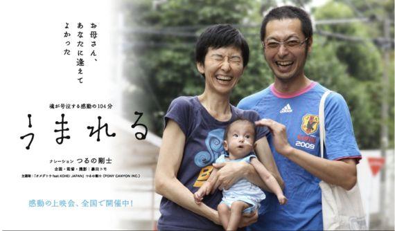 【赤ちゃんにやさしい国へ】みんなに見て欲しいなら、あなたが見せてあげればいい~映画『うまれる』シリーズのソーシャル上映~