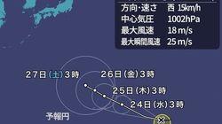 【台風26号】「イートゥー」が発生 週末以降の進路は定まらず