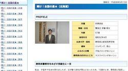 伊藤博文さんのプロフィール削除 行方不明の静岡県警・刑事部長