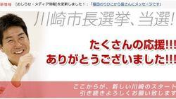 自公民の推薦候補、川崎市長選で敗れる