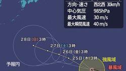台風26号(イートゥー) 「猛烈な勢力」に発達する予想