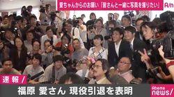福原愛さん、報道陣に記念写真をお願い「作戦があるんです!」