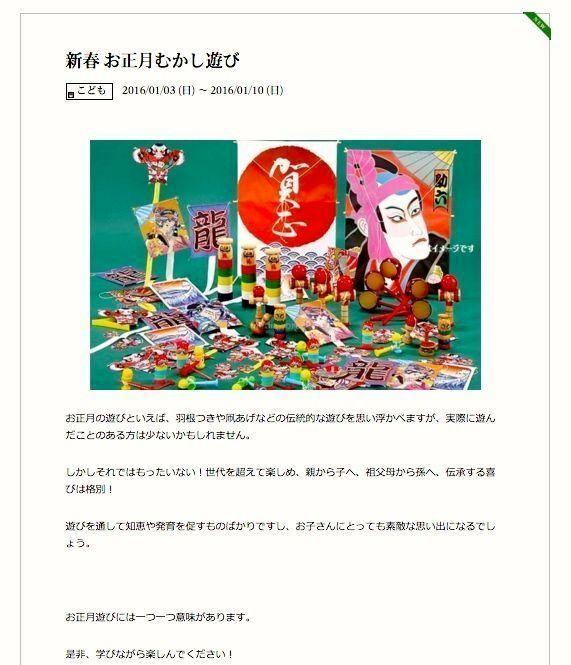 【TSUTAYA図書館】海老名市立図書館サイトが他サイトの写真・文章を盗用、謝罪(UPDATE)