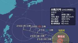 非常に強い勢力の台風26号 中心付近に「台風の目」が出現
