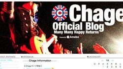 Chage、1カ月半ぶりにブログ再開 「たくさんの勇気と愛情をありがとう」