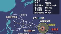 今年最強の台風26号