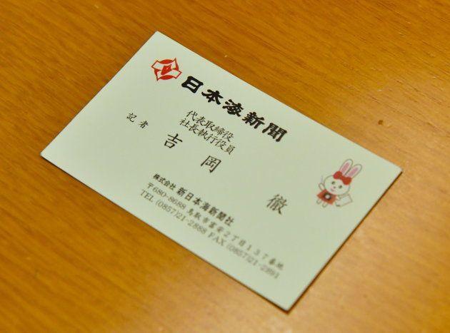 相沢さんが受け取った新日本海新聞社の吉岡徹社長の名刺。「記者」の肩書きも書かれている。