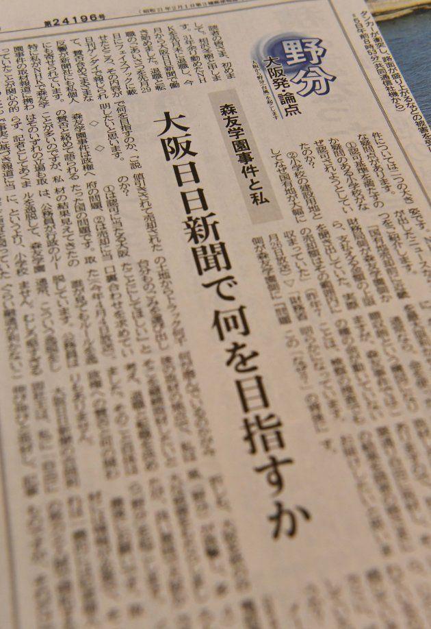 相沢冬樹さんが大阪日日新聞で初めて書いたコラム「野分(のわき)」。野分とは秋の台風のことで、「大阪から全国に情報を発信できる『台風の目』になりたい」と相沢さんは話している
