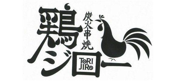 鳥貴族の鳥二郎商標に対する異議申立は認められませんでした