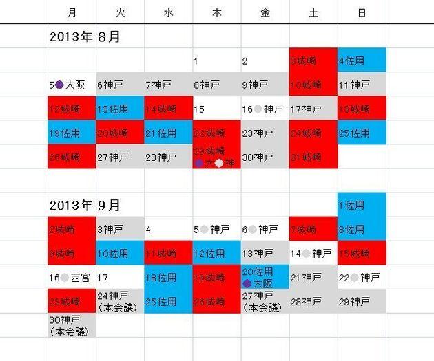 野々村竜太郎氏、日帰り出張197回 カレンダーで見ると...【号泣県議】