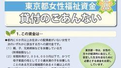 どこまでが「格差・不平等」で、どこからが「個性・独自色」なのか -東京都女性福祉資金を例に-