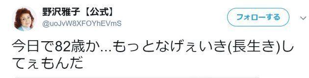 野沢雅子さんを騙ったTwitterは、孫悟空のイラストを付けて10月25日、「今日で82歳か...」などとつぶやいていた