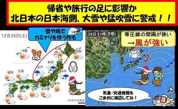 帰省や旅行の足に影響か 北日本は大雪
