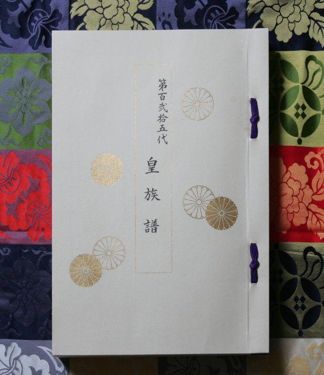 皇統譜のうち、皇后以外の皇族に関する記録をまとめた皇族譜