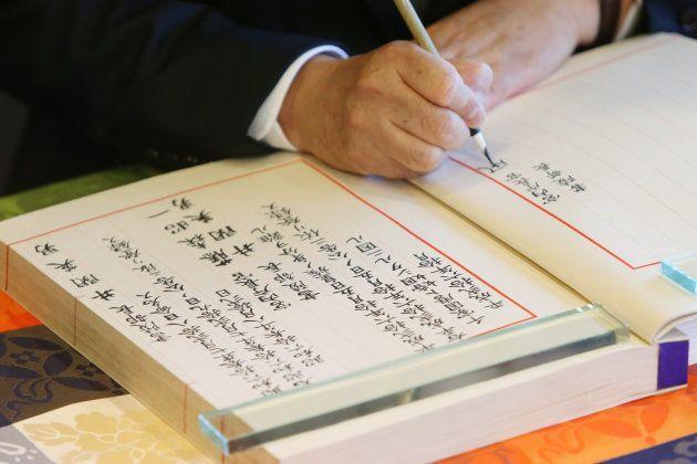 宮内庁の風岡典之長官が署名して千家典子さんの皇籍離脱が登録された皇統譜=2014年10月6日午後、宮内庁の書陵部庁舎特別閲覧室