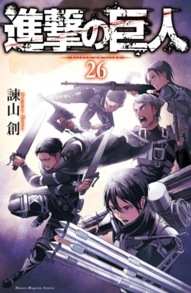 『進撃の巨人』26巻