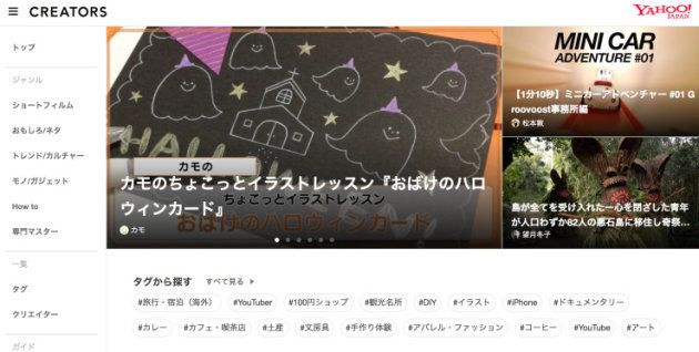 「Yahoo! JAPAN