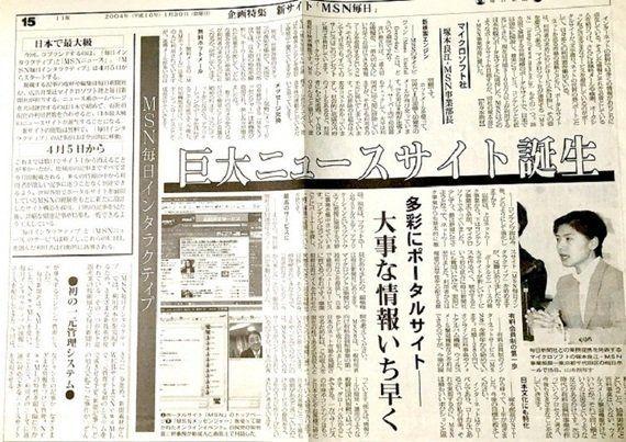毎日新聞とマイクロソフト協業の真相から考察する新聞社サイトの将来【後編】