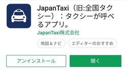 配車アプリ「Japan