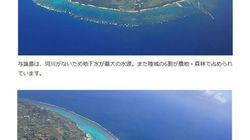 農地からサンゴ礁を守る!サトウキビカレンダーを作成