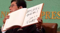 安田純平さん「あきらめたら試合終了」と記帳。『スラムダンク』の名言で拘束生活を振り返る