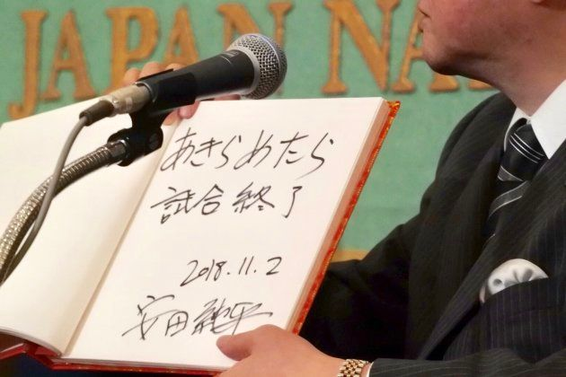 安田純平さんが記帳したサイン。