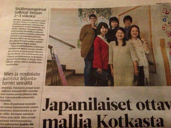 フィンランドの中学校について(少人数個別対応・グレーゾーン教室・教育による移民統合)