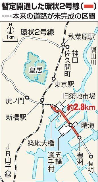 環状2号線・豊洲-築地間が暫定開通 五輪の輸送ルートに