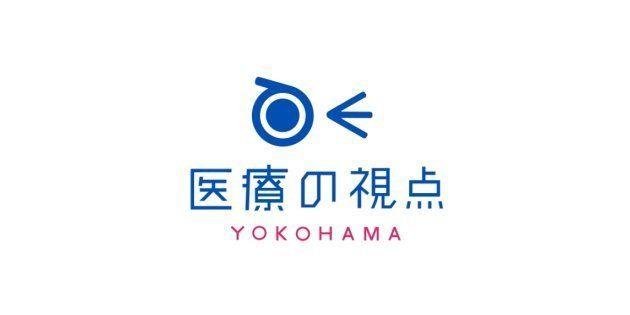 横浜市が2025年問題に挑む ―