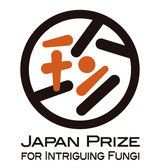 第3回日本珍菌賞 「珍」な頂点に輝いたのは?