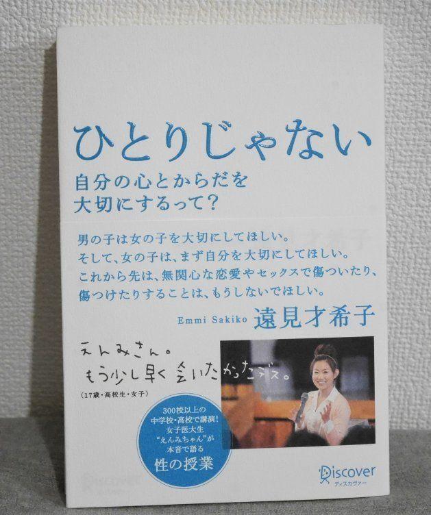 遠見才希子さんが講演などの記録をまとめた著書