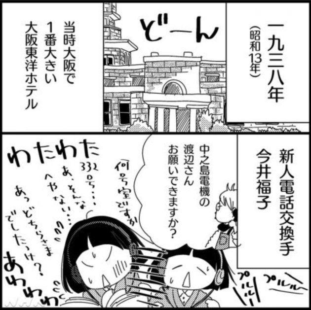 公式インスタグラム&ホームページで公開している連続マンガ小説『まんぷく』第1話