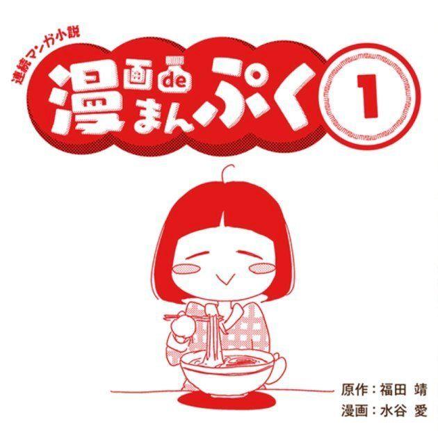 公式インスタグラム&ホームページで公開している連続マンガ小説『まんぷく』