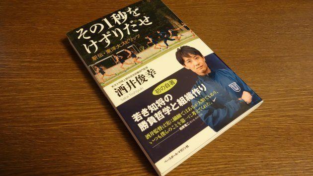東洋大学駅伝部を常勝チームにした酒井俊幸監督が、自身の勝負哲学と組織作りについて語った初の自著。