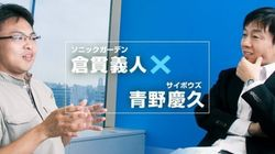 「サラリーマンは35歳定年でいい」倉貫義人×青野慶久、プログラマーを再定義する