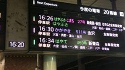 「遊民経済学」北陸新幹線が北陸の県民性を変える?