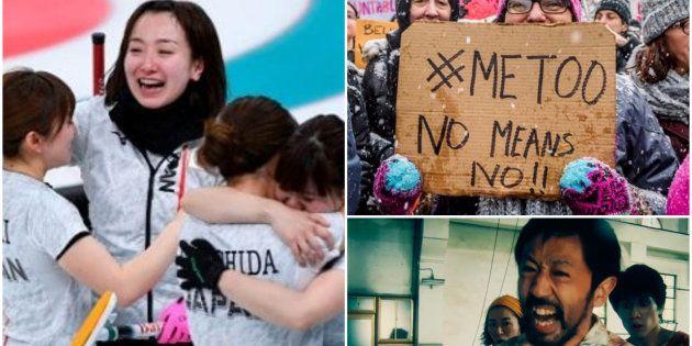 カーリング女子、MeToo運動のデモ、カメラを止めるな!