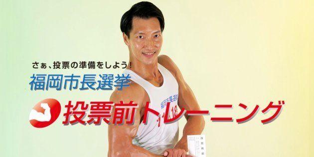 福岡市長選挙 投票前トレーニング