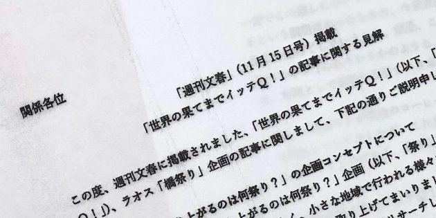 日本テレビが報道各社に送信したFAX文面