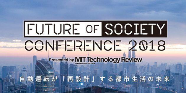 カンファレンス「Future of Society Conference