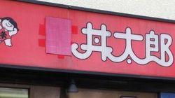 倒産「牛丼太郎」元社員、「丼太郎」で挑む復活 仲間4人で切り盛り