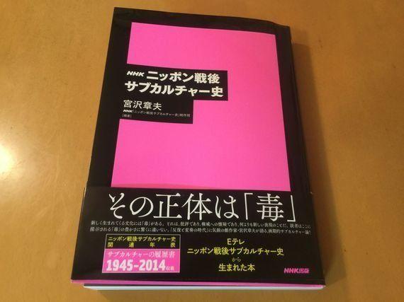 サブカルチャーという得体のしれない何かについて〜Eテレ『ニッポン戦後サブカルチャー史』を振り返って興奮する〜